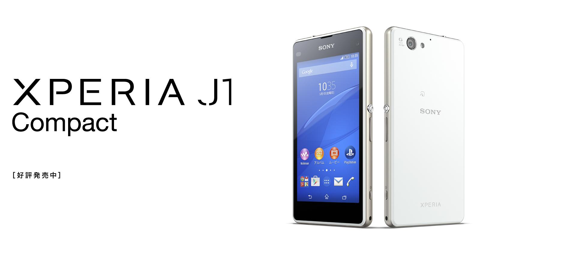 SONY「Xperia J1 Compact」
