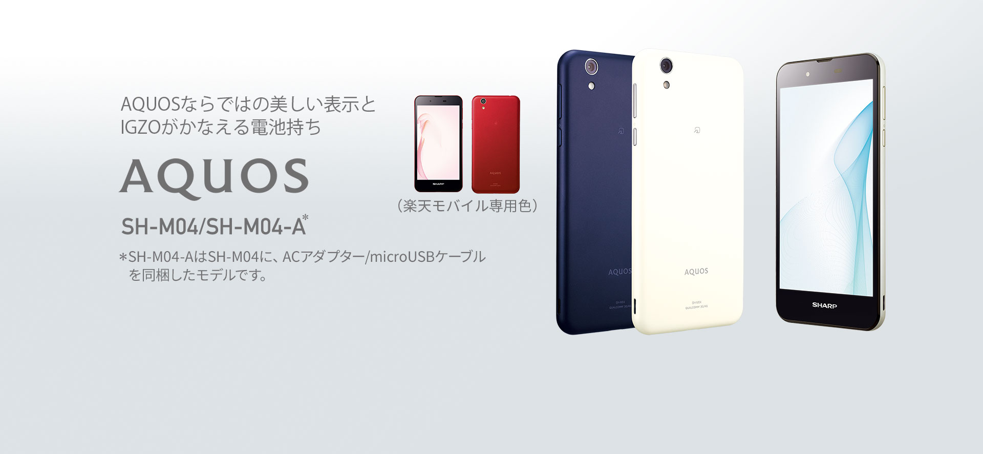 SHARP「AQUOS SH-M04」
